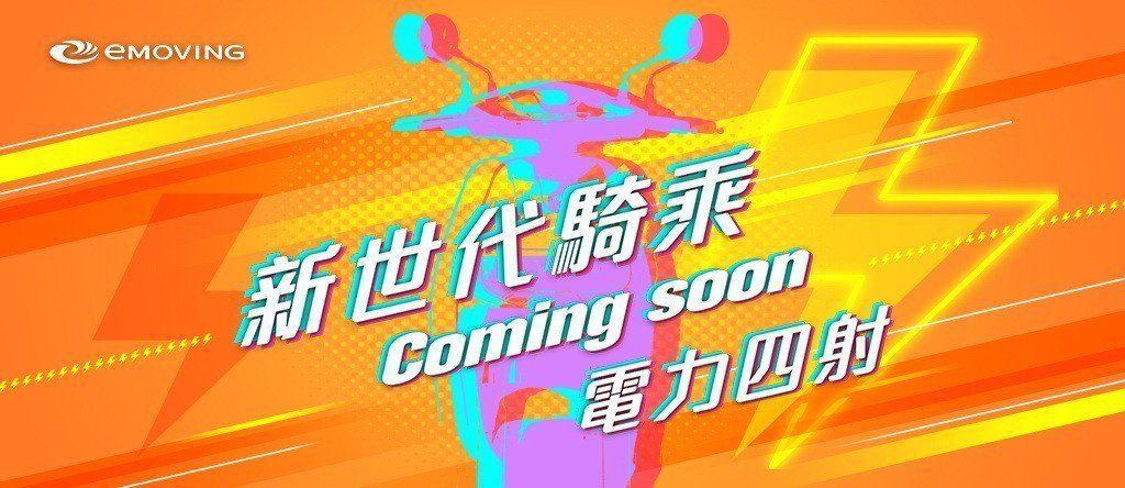 emoving全新普重最強素人試車員募集活動開跑了。 圖/中華汽車提供