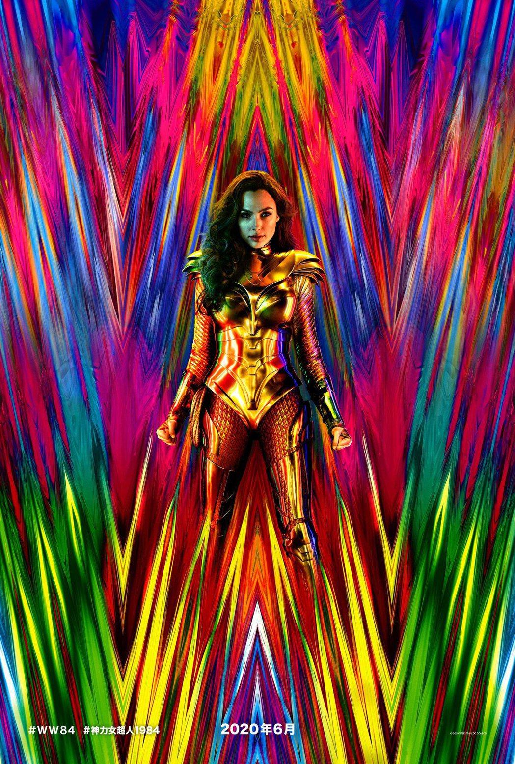 《神力女超人1984》首款電影海報曝光。 圖/擷自神力女超人官方臉書