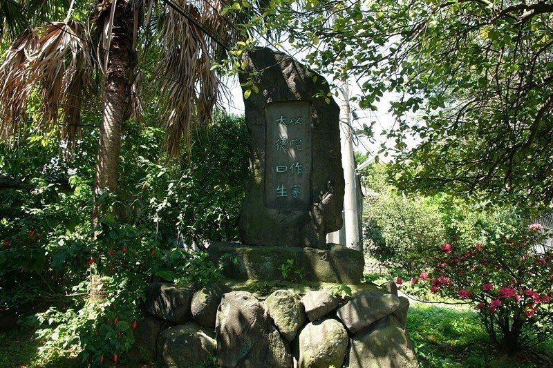 石碑上「以院作家,大德曰生」字樣,昭示著院民遭終身收容的命運。 圖/作者提供,平烈浩攝