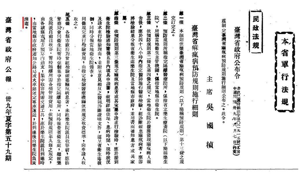 1950年6月公佈的臺灣省痳瘋病預防規則施行細則中,明文規定了患者必須由專車運送、運送後車輛必須消毒。  圖/作者提供;來源/台灣省政府公報,1950年6月7日,夏字第59期,國家圖書館藏