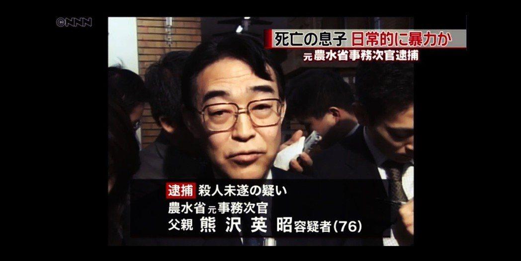 現年76歲的熊澤英昭,6月1日親手殺了44歲的兒子熊澤英一郎,犯案之後直接向警方...