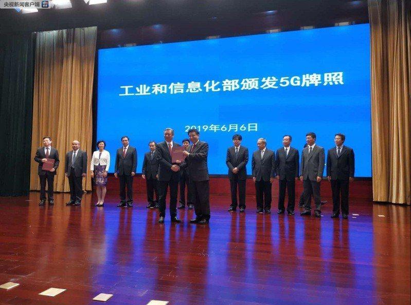 大陸工信部向中國電信、中國移動、中國聯通、中國廣電發放5G商用牌照。圖:央視新聞