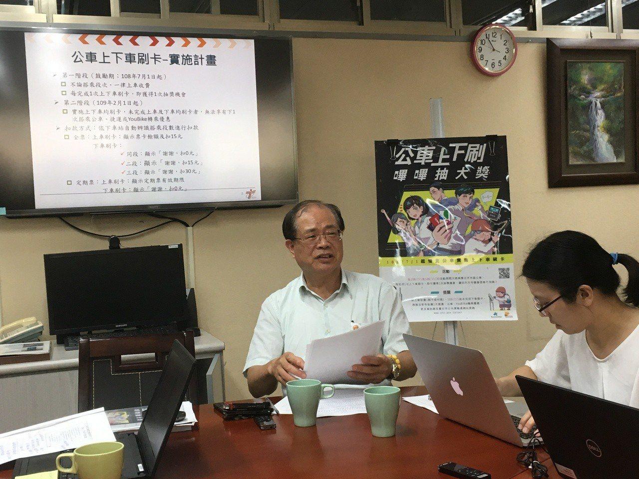 習慣搭乘公車的通勤族注意!台北市交通局公共運輸處今天表示,雙北市公車收費模式,將...