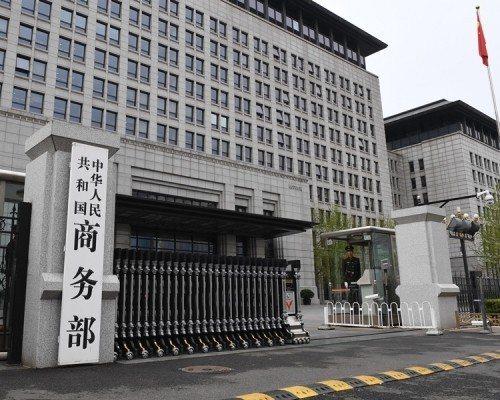 圖為大陸商務部。新華社資料照