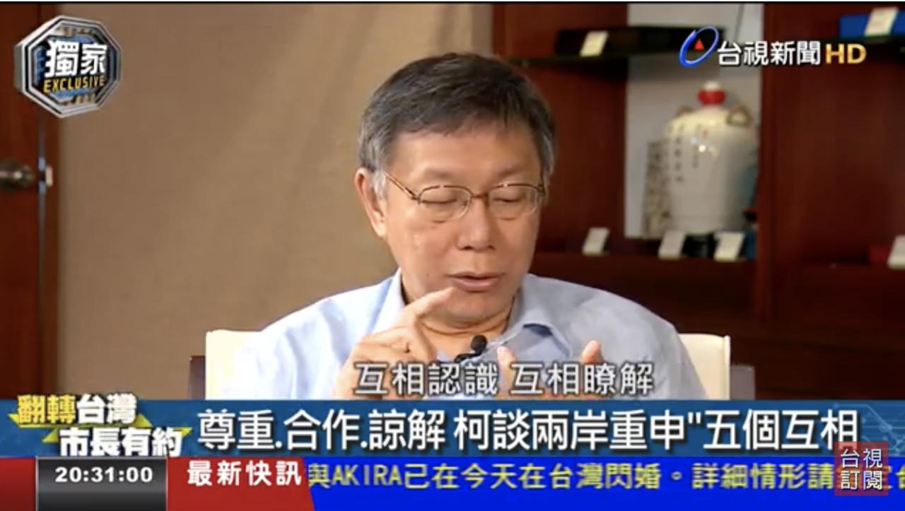 台北市長柯文哲今晚接受《台視》專訪,大談自己對兩岸關係的看法,認為現階段務實的做...