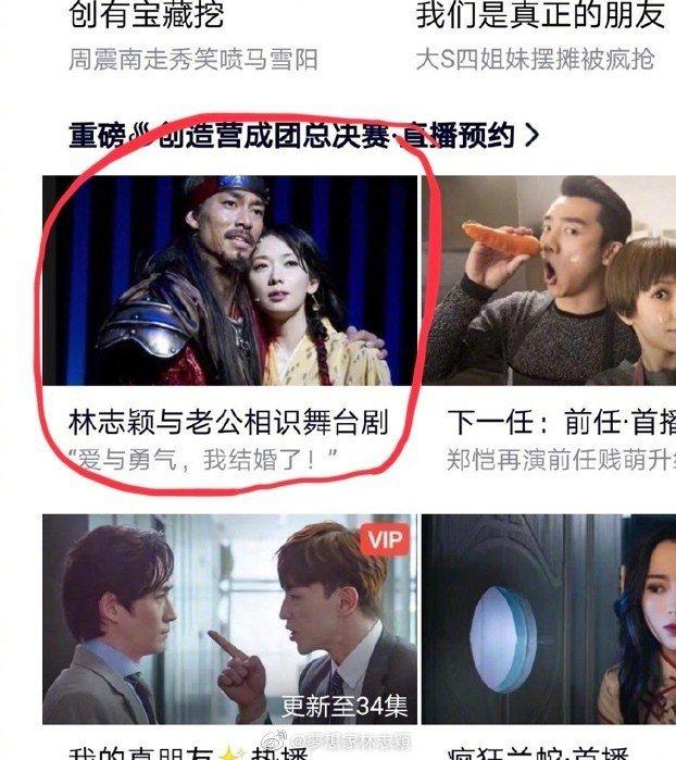 媒體報導把林志玲寫成林志穎。圖/摘自微博