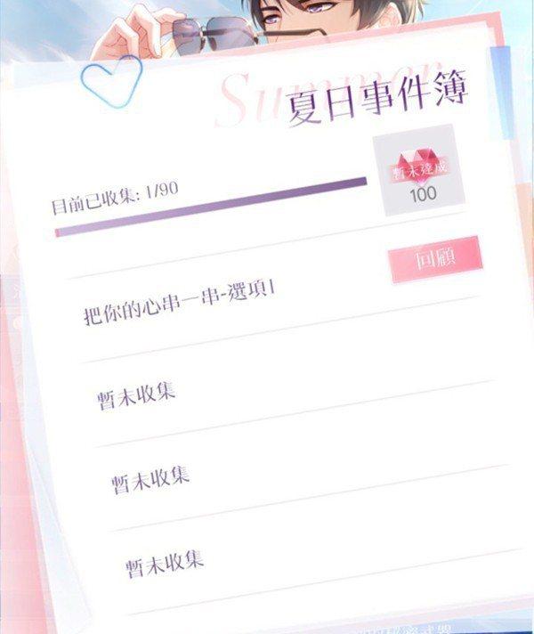 李澤言的夏日事件簿畫面,按回顧可以回看該選項及男主的反應喔!