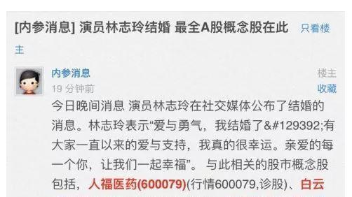 網路流傳的林志玲概念股。 圖:擷自網路