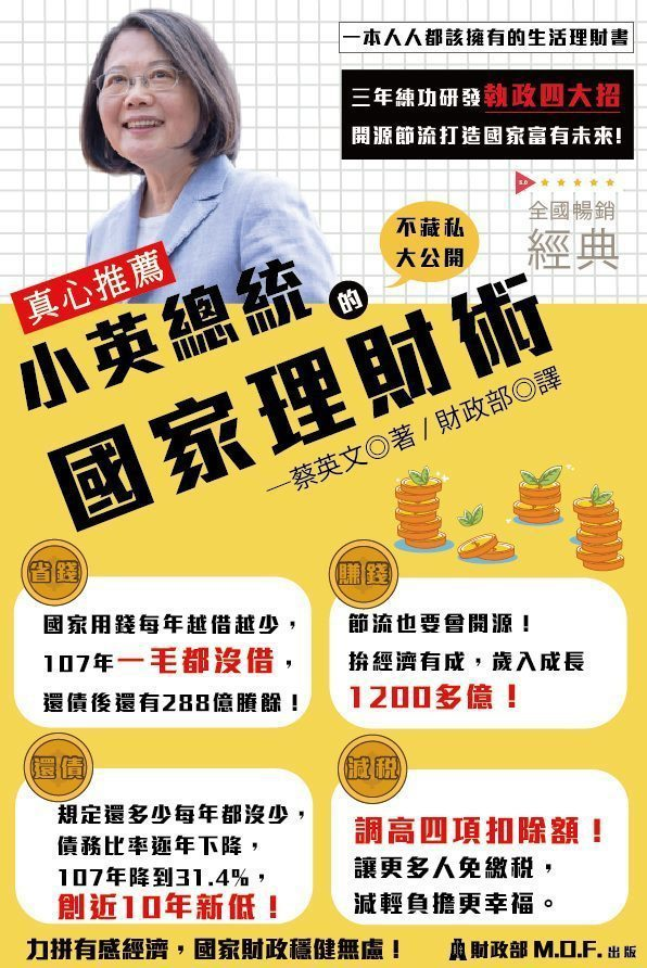 財政部小編虛擬一本「小英總統的國家理財術」,還特製書本封面。取自中華民國財政部臉...