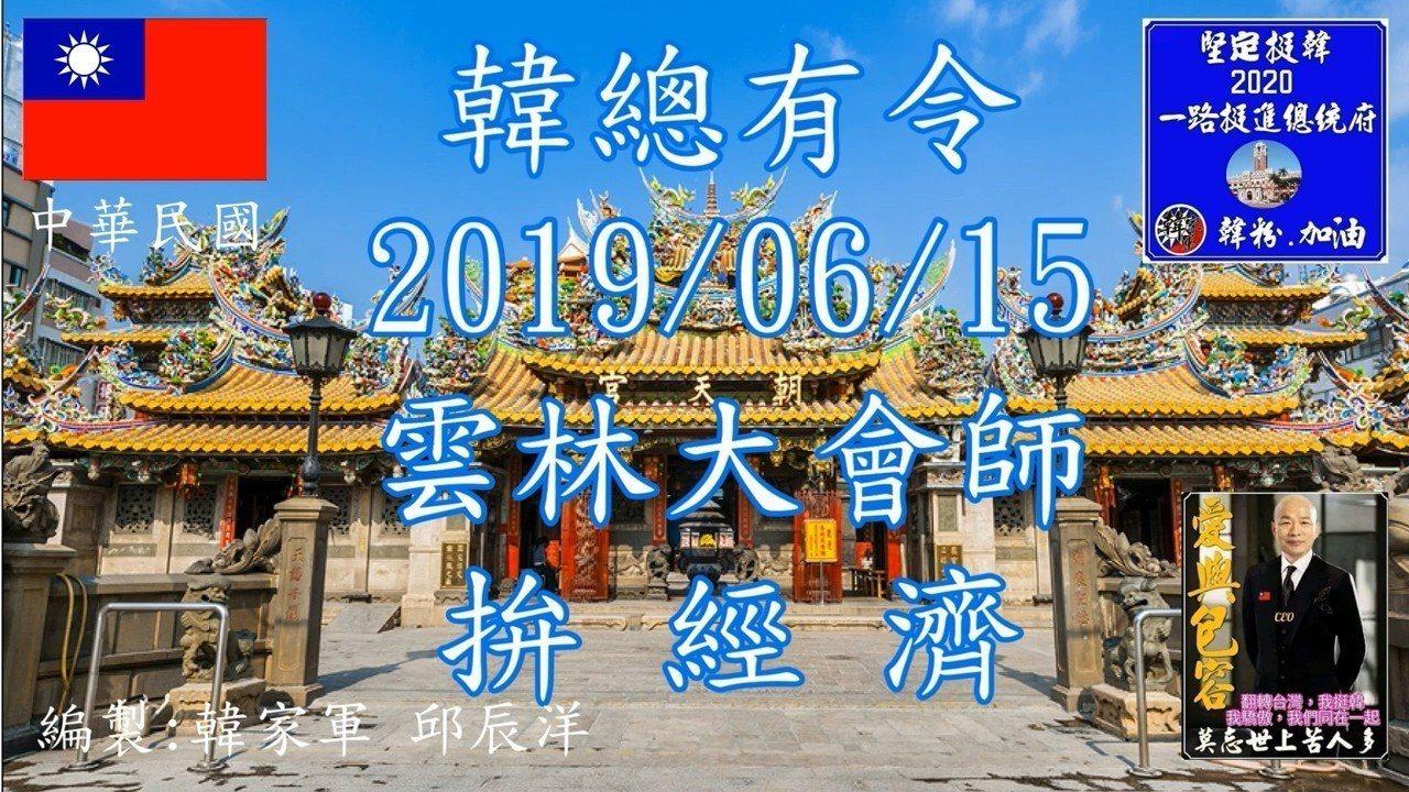 韓國瑜雲林造勢用朝天宮影片宣傳 廟方:完全不知情