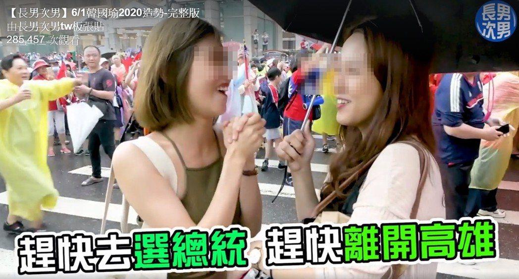 網紅「長男次男」參加6月1日韓國瑜凱道造勢活動,影片中採訪兩名年輕女生談話,引發...