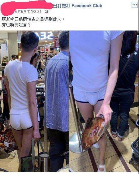 圖/擷自巴打絲打Facebook Club
