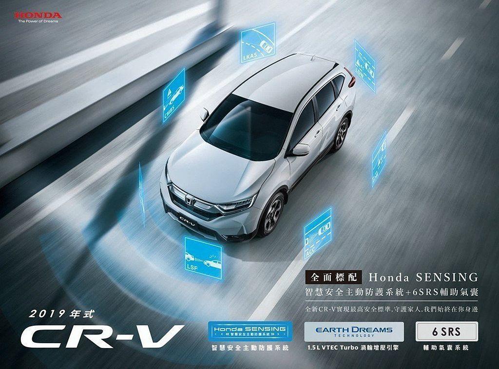 Honda CR-V雖然全面標配ACC主動式車距調節定速巡航系統(具備LSF低速...