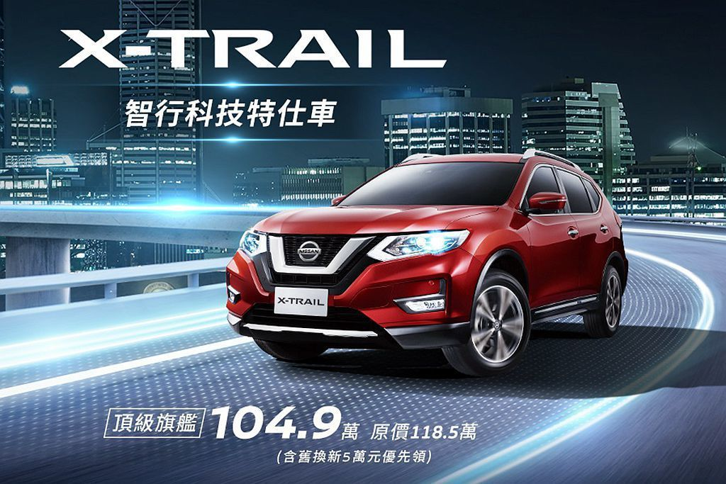 Nissan近期推出X-Trail 2.5L 4WD智行科技特仕車限時優惠方案(...