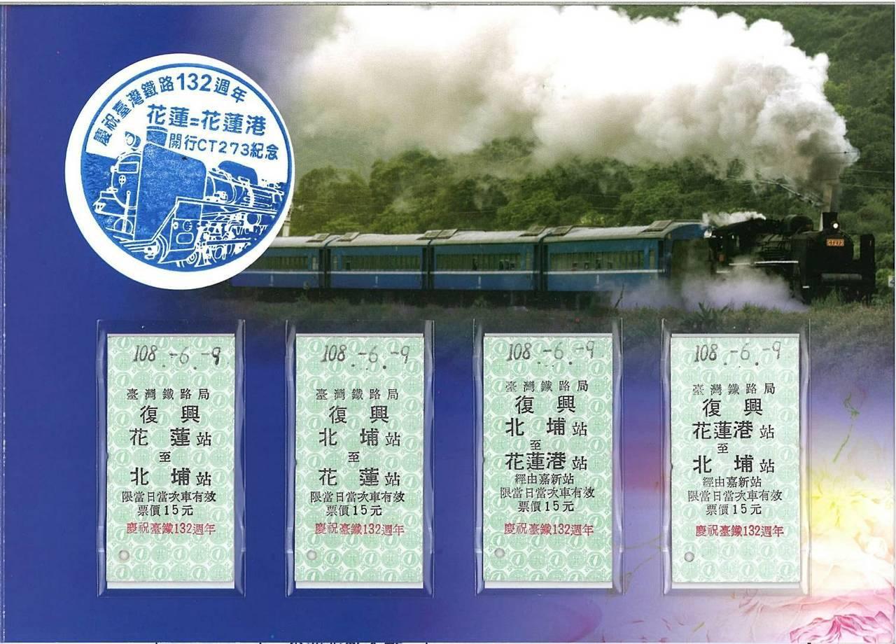 台鐵花蓮站為慶祝132周年鐵路節,明日上午8時30分開賣紀念套票,已有民眾在三天...