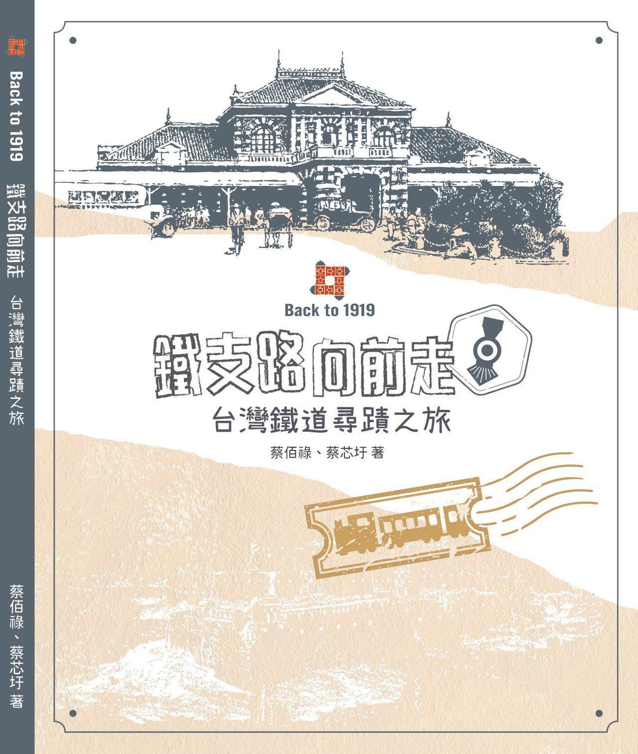 台鐵與力麗社會福利慈善事業基金會共同舉辦「畫說台鐵與台灣建築遺產展」,並推出周邊...