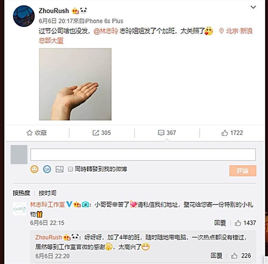小編發文抱怨加班,竟得到林志玲工作室回應。圖/摘自微博