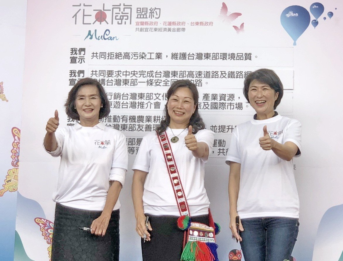 宜花東花木蘭聯盟今啟動 3位女縣長共創東部黃金廊帶