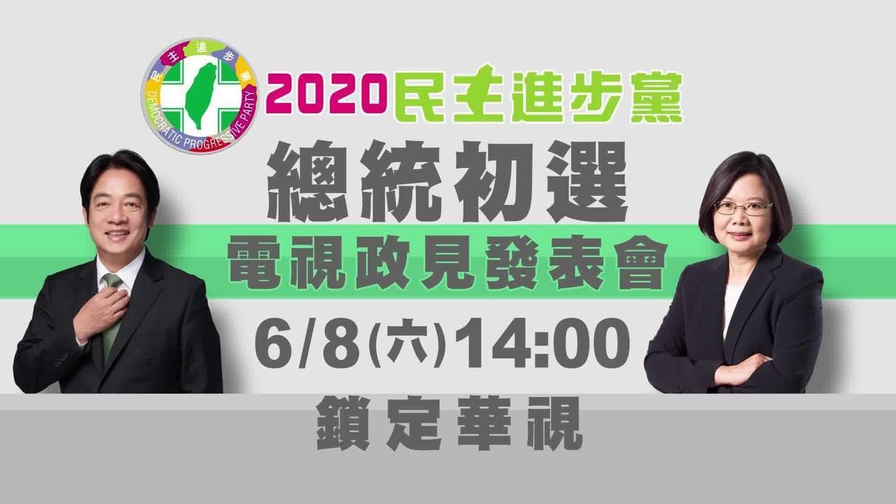 民進黨總統初選政見發表會下午登場,與高雄市長韓國瑜造勢隔空拚場。圖/取自華視