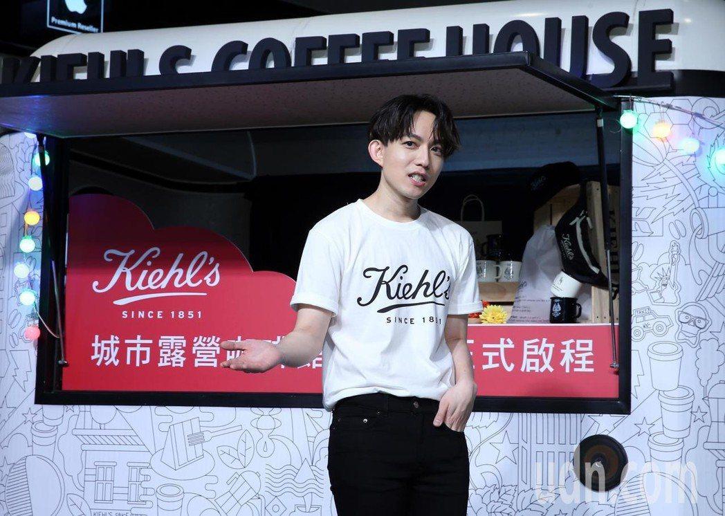 林宥嘉今天下出席保養品牌Kiehls「城市露營咖啡館」2周年活動。記者徐兆玄/攝