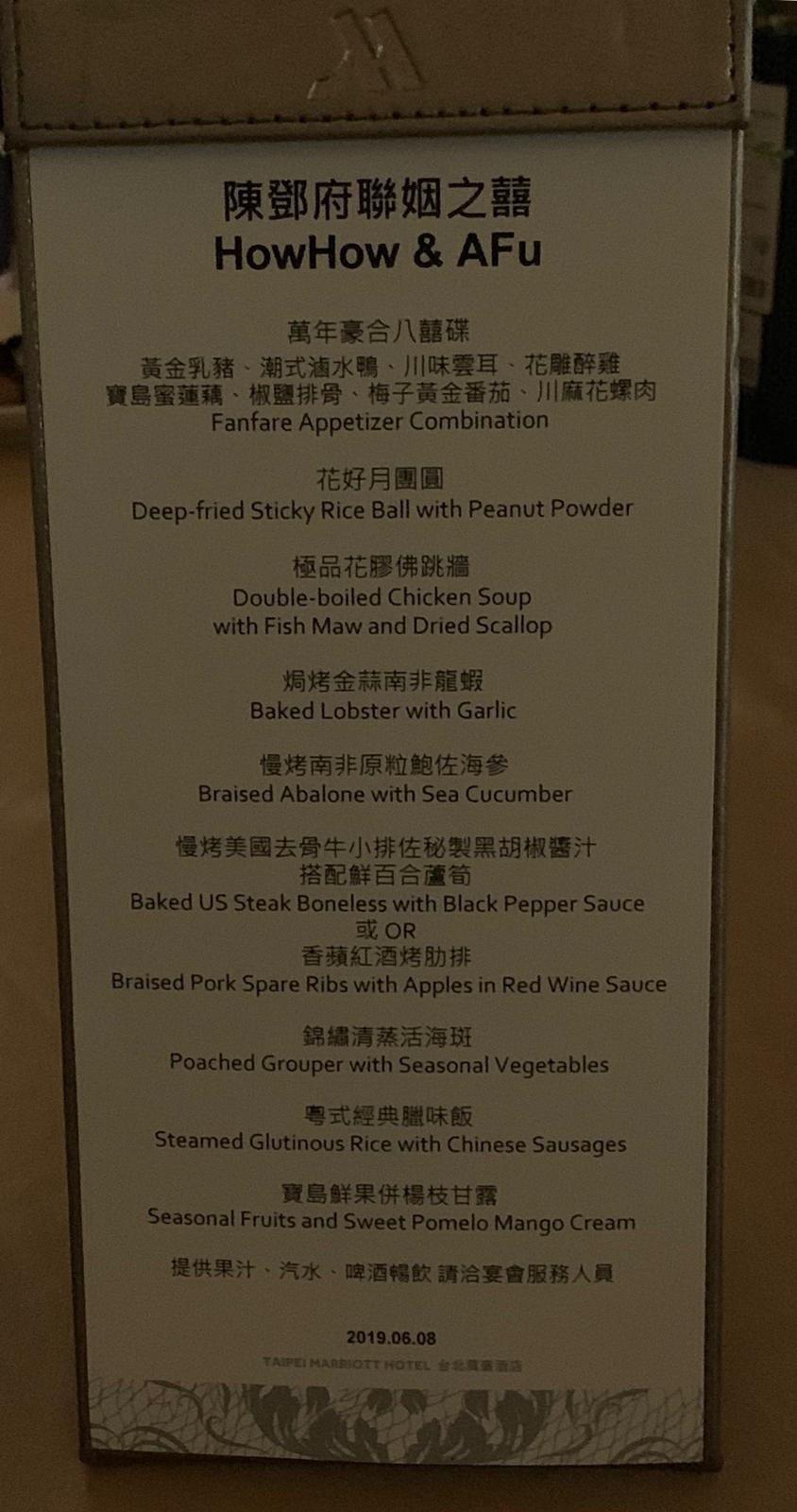 婚禮上菜單。圖/讀者提供