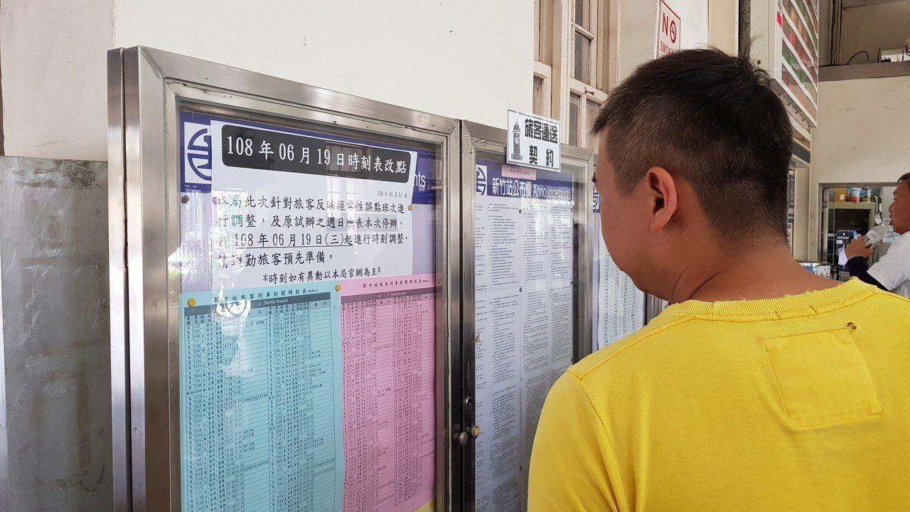 台鐵將於19日微幅改點,新竹火車站已貼出新的時刻表,提醒旅客注意,以免搭不上車。...