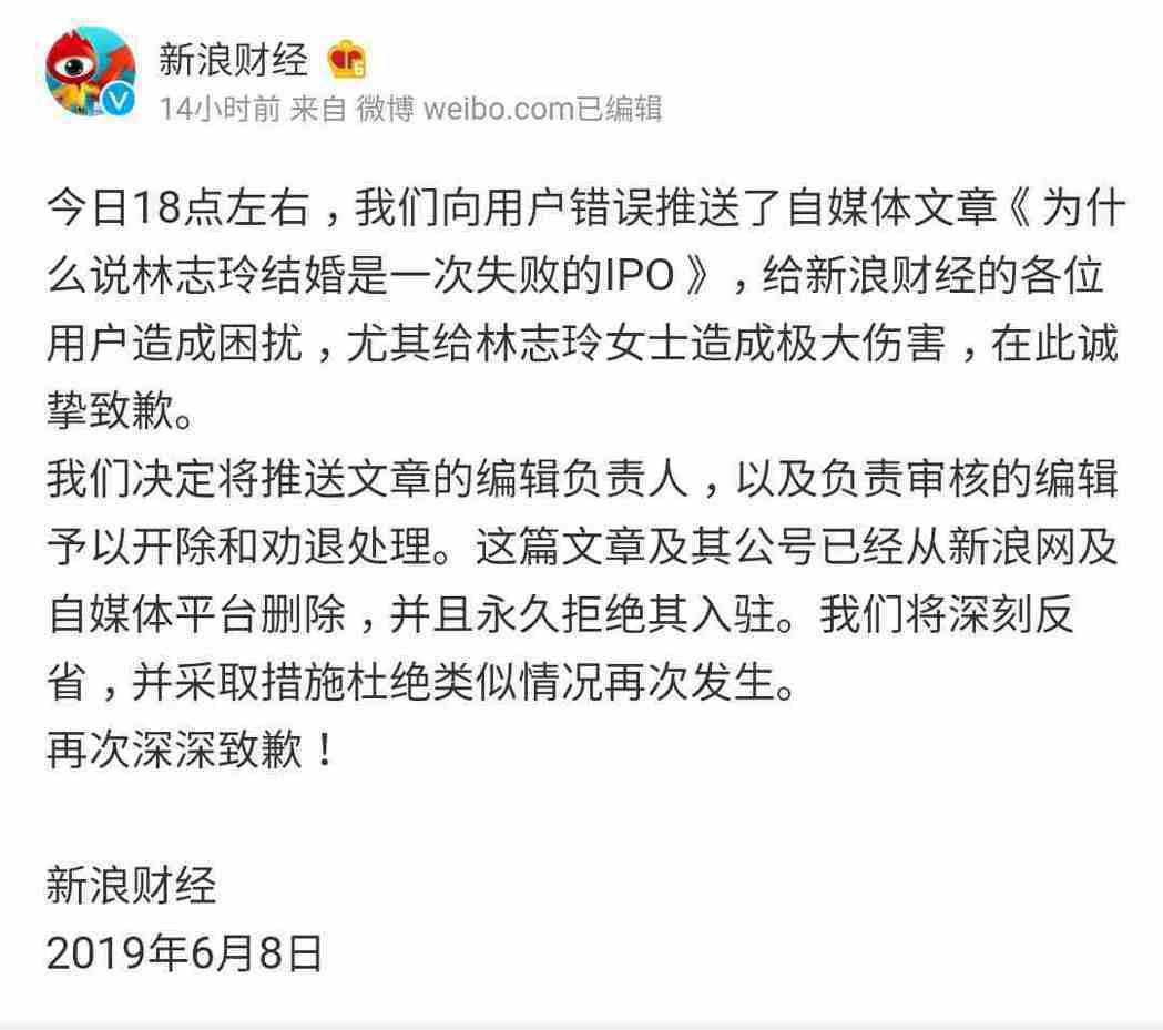 新浪財經微博發文向林志玲道歉。 圖/擷自新浪財經微博