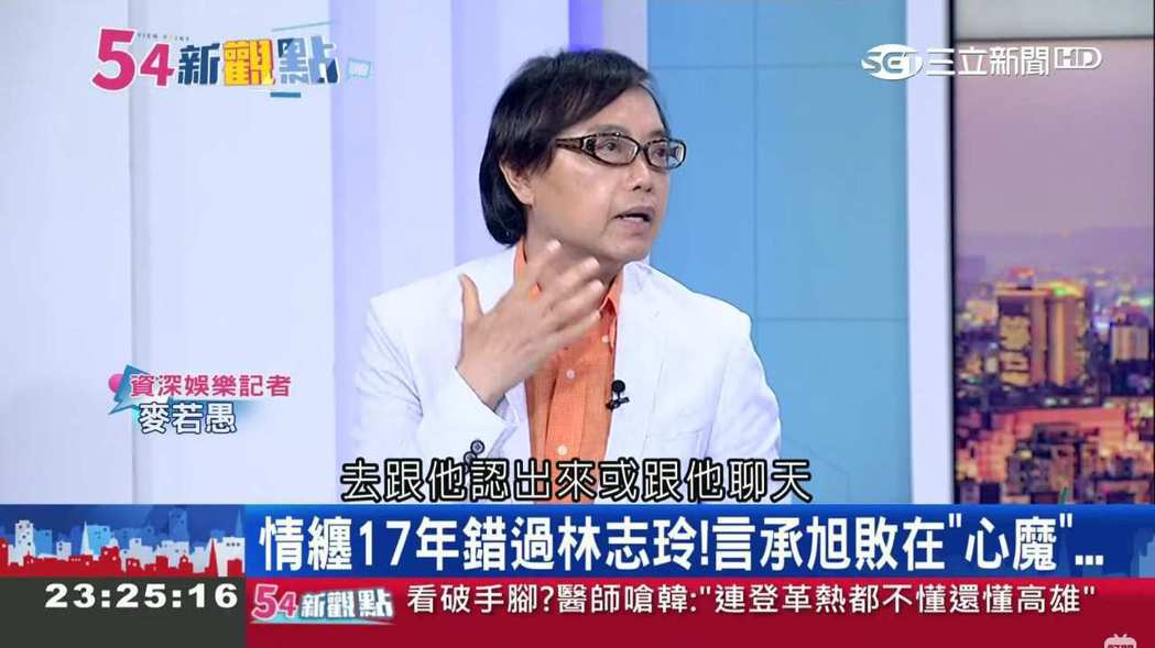 資深媒體人麥若愚指出為何言承旭與林志玲無法修成正果。 圖/擷自Youtube