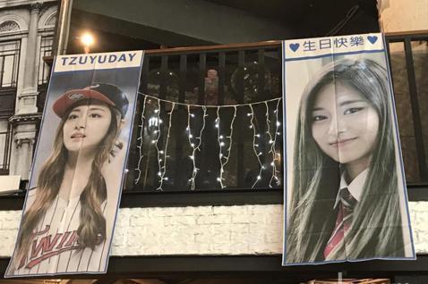 周子瑜20歲了!韓國女團TWICE成員子瑜下周滿20歲,這幾天她的媽媽在台南市東區開設的咖啡外大排長龍,很多粉絲都想為她慶生,咖啡廳也布置得充滿生日氣氛。周子瑜是1999年6月14日生,下周滿20歲...