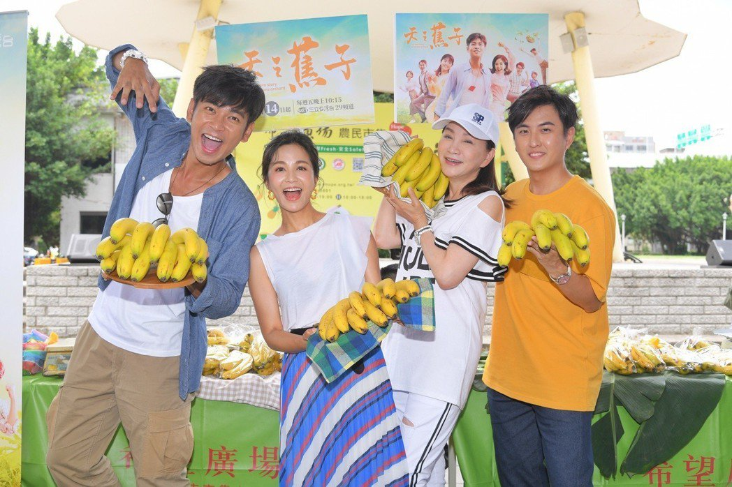 楊子儀(左起)、吳怡霈、張瓊姿、黃靖倫出席「一日蕉農快閃活動」。圖/三立提供