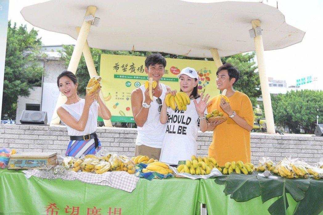 吳怡霈(左起)、楊子儀、張瓊姿、黃靖倫出席「一日蕉農快閃活動」。圖/三立提供