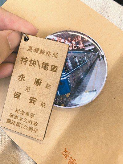 黎明技術學院設計132份「永保安康」仿真車票鑰匙圈,在板橋車站發給到場民眾。 記...