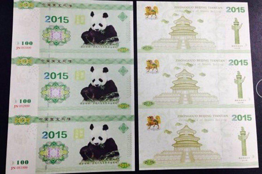 熊貓債券。圖/摘自百度