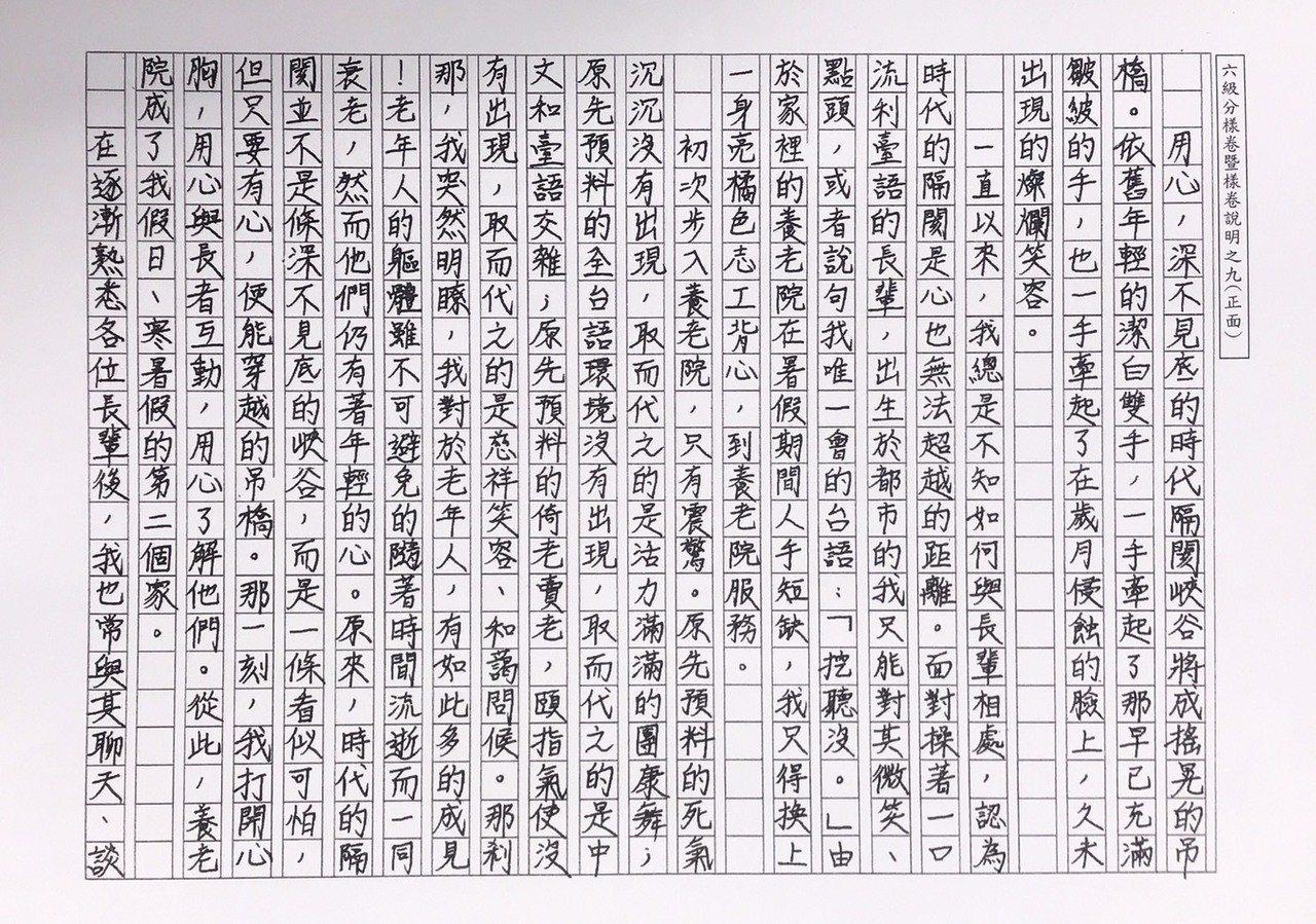 雷婷羽的作文範例。 記者洪敬浤/攝影