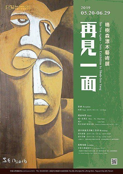 「再見一面─楊樹森漂木藝術展」即日起至6月29日在中原大學展出歡迎參觀。 中原大...