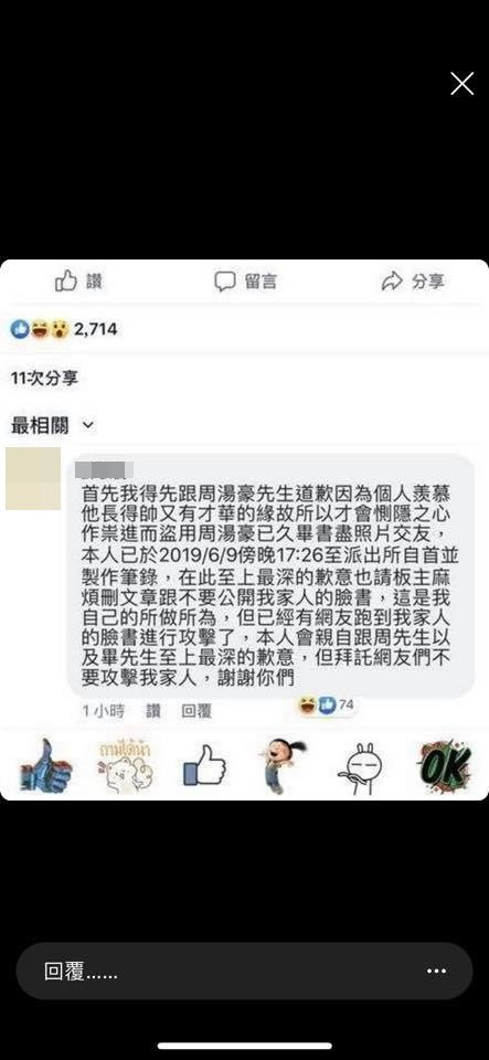 有粉絲傳截圖給周湯豪,表示有人在爆料公社揭露此事,詐騙者留言透露已育自首。 圖/...