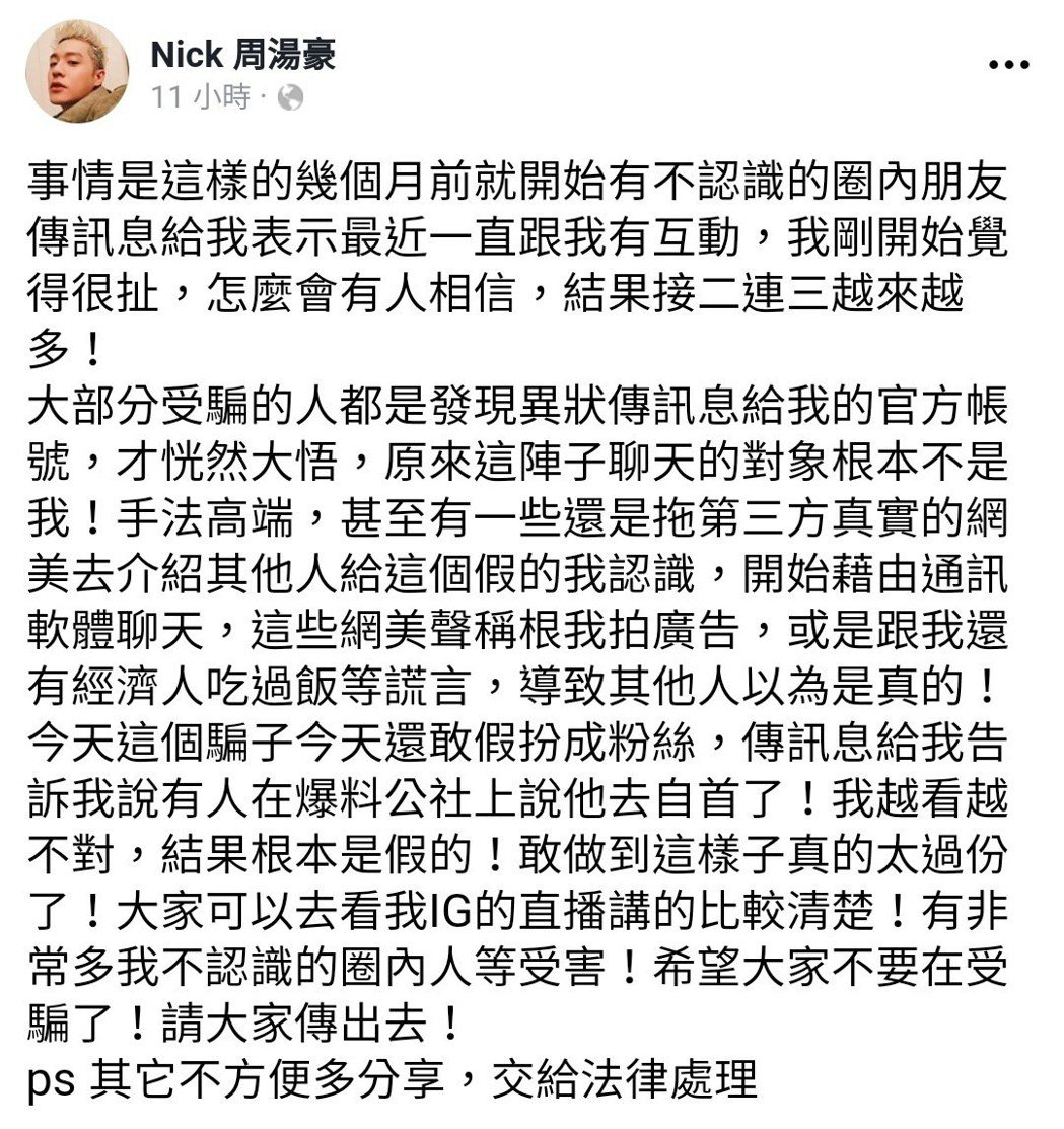 周湯豪發文公開事件始末。 圖/擷自周湯豪臉書