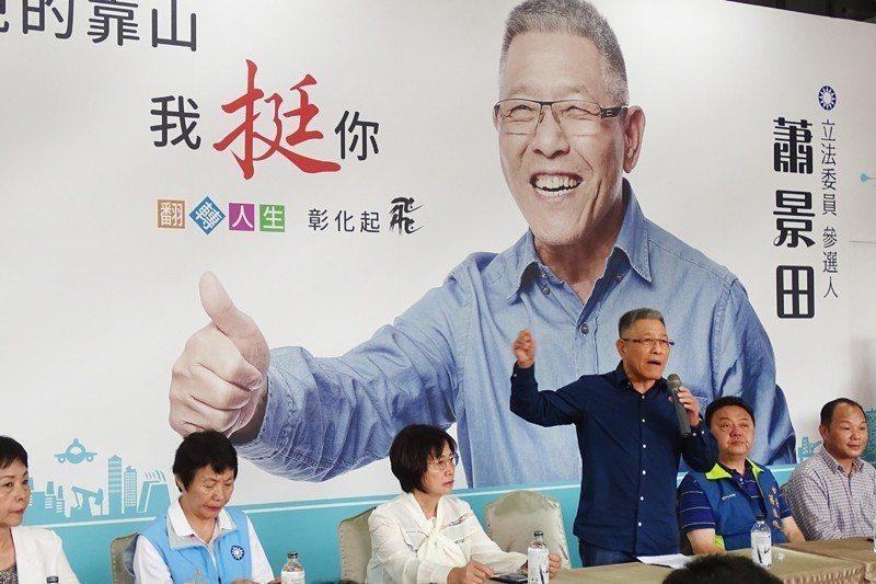 曾涉入殺警案的前立委蕭景田,將代表國民黨挑戰2020年彰化第四選區的立委選舉。 ...