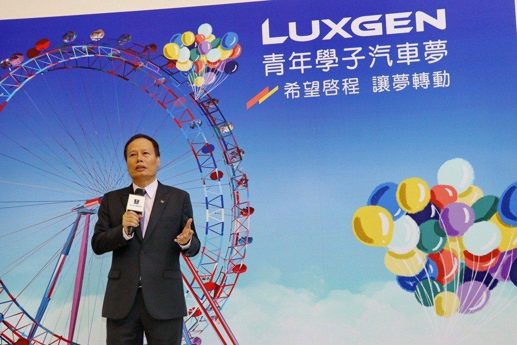 LUXGEN總經理蔡文榮親自將10輛贊助車款,提供給9所院校代表。 記者陳威任/...