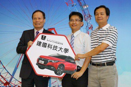 LUXGEN贊助車款回饋學界 為台灣汽車工業紮根