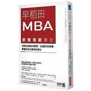 早稻田MBA經營策略筆記。圖/商業周刊提供