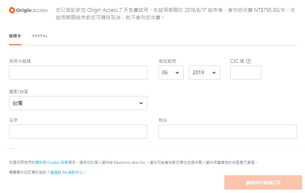 輸入付款資訊後即可領取7日Basic會員資格。