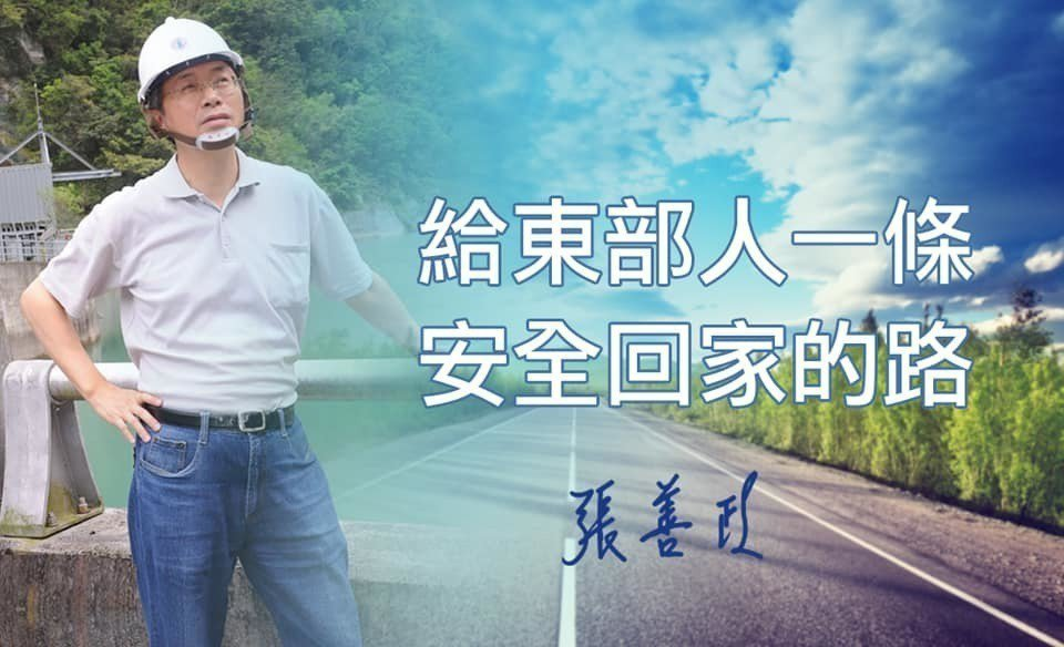 前行政院長張善政要求政府給東部人一條安全回家的路。圖/翻攝張善政臉書