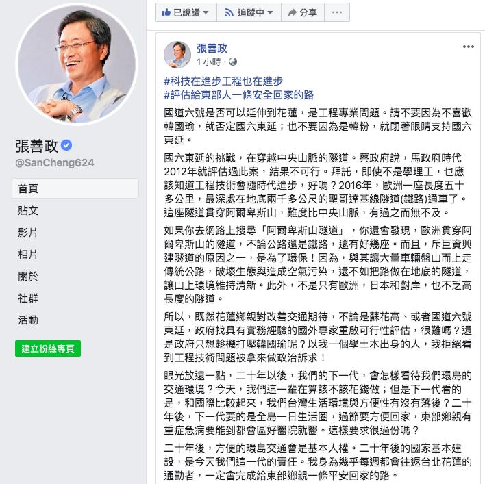 前行政院長張善政在臉書發文要求政府重啟國六東延評估。圖/翻攝張善政臉書