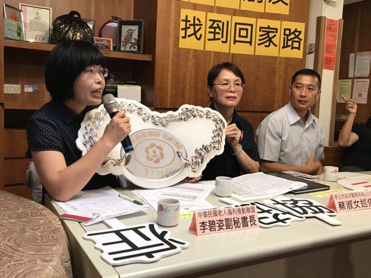 老人福利推動聯盟副秘書長李碧姿表示,老盟在民國90年起成立失蹤老人協尋中心,去年...