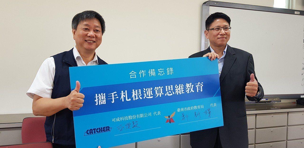 台南市教育局長鄭新輝(左)與可成科技副總經理巫俊毅,上午簽署合作備忘錄。記者修瑞...
