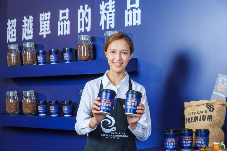 CITY CAFE PREMIUM推出全新「精品」咖啡,搶攻黑金市場大餅。圖/7...