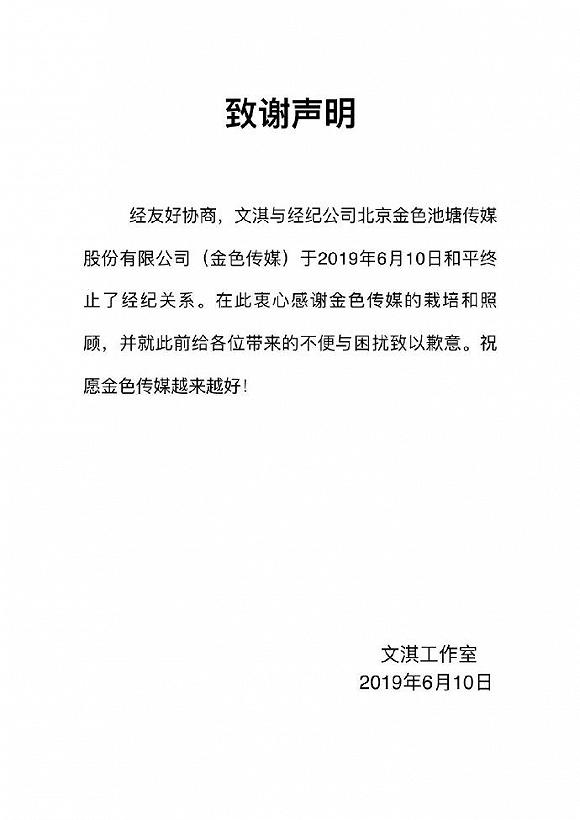 文淇透過工作室發布聲明,稱已和平終止經紀關係。圖/摘自微博