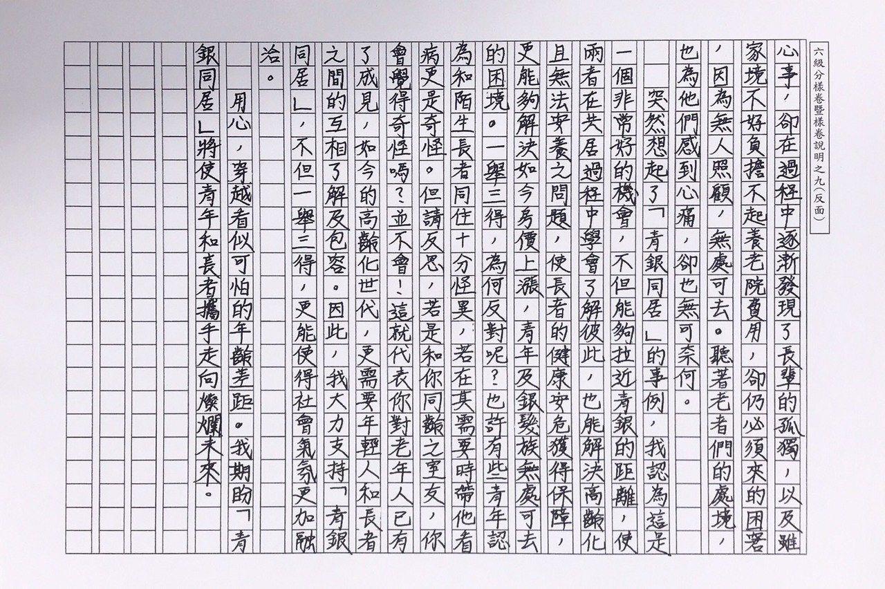 曉明女中畢業生雷婷羽作品獲選國中會考寫作測驗範例。 記者洪敬浤/攝影