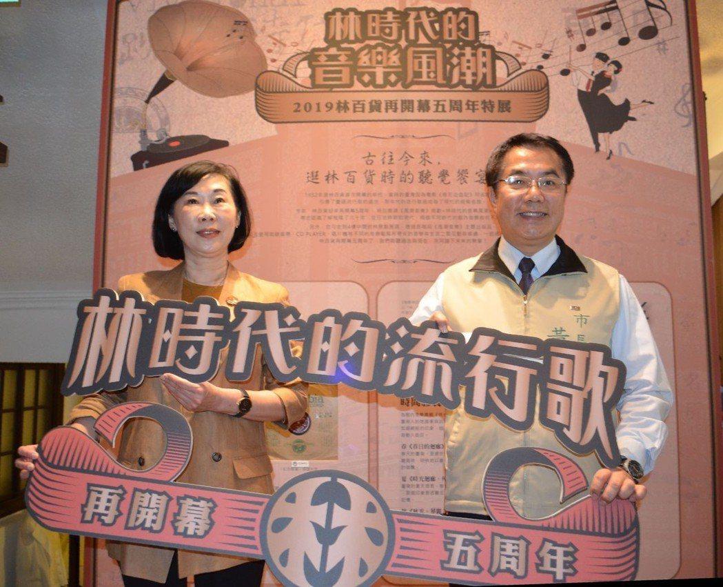 陳慧姝總經理與黃偉哲市長聯袂為林百貨時代的音樂風潮特展揭幕。  陳慧明 攝影